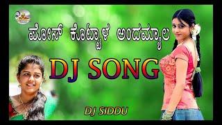 Pose kottal andamyala dj remix siddu dharwad mp3 download link: 1. http://www.kannadadjmix.com/download/1855/pose_kottal_andmyal_dj_siddump3.html 2 http://ww...