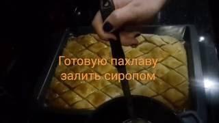 Вкусная турецкая пахлава! /Tasty Turkish baklava/(Рецепт приготовления пахлавы!, 2016-01-09T21:07:33.000Z)
