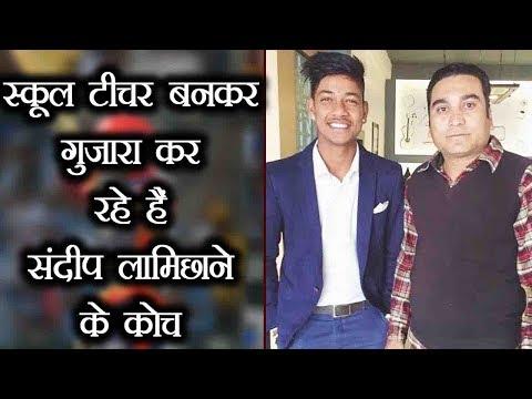 IPL 2018 : Sandeep Lamichhane's Former Coach Raju Khadka Lives a Miserable life   वनइंडिया हिंदी