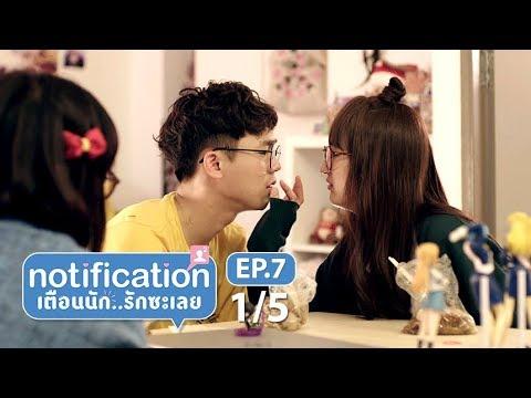 Notification เตือนนัก รักซะเลย EP.7[1/5] l Mello Thailand | 15-05-2018