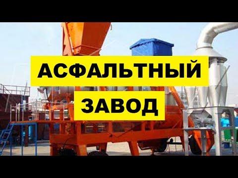 Асфальтный завод как идея перспективного бизнеса с вложениями