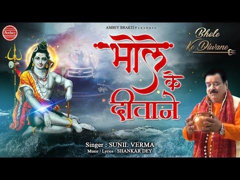 Bhole Teri Seva Ko Kawad Main Bhi Laya Hu   Free Bhajans - Download