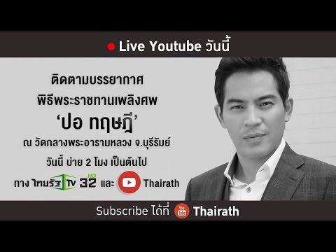 "Live : พิธีพระราชทานเพลิงศพ ""ปอ ทฤษฎี"" จ.บุรีรัมย์ | 24 ม.ค.59 | ThairathTV [Full]"