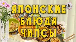 Кафе японская кухня у Вас дома. Японские блюда видео от Petr de Cril'on(Кафе японской кухни http://www.qingdao.su/eda/kafe-japonskaia-kuhnia/ последнее время пользуются огромной популярностью среди..., 2014-08-12T12:41:50.000Z)