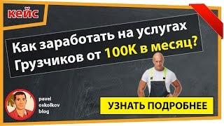Как заработать на услугах грузчиков 100 000 рублей 1