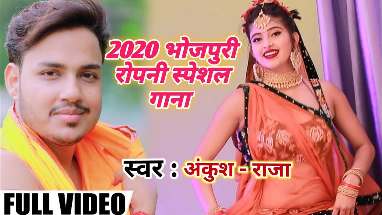 रोपनिया करs नs Ankush Raja 2020_ Bhojpuri Song _ Ropaniya Kara Na _ Bhojpuri Ropani Song