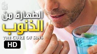 دواء الذنوب || من روائع الدكتور عبد المحسن الأحمد The Medication of Sins