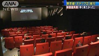 東京「ステップ2」 待ちわびた映画館再開に行列(20/06/01)
