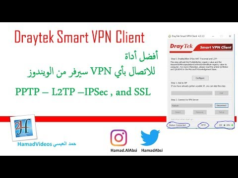 DrayTek Smart #VPN Client | أفضل أداة للاتصال بال في بي ان سيرفر