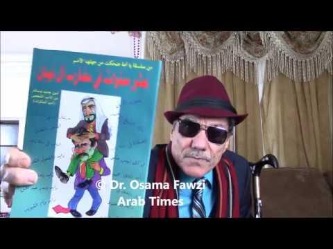 د.أسامة فوزي # 610 - تكنولوجيا المخابرات العربية في ( لم ) الكتب المعارضة والمغضوب عليها