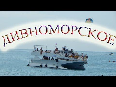 VLOG 110 Геленджик LIFE Дивноморское. Пляж