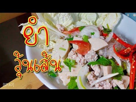 เมนูยำวุ้นเส้น เมนูอาหารไทย ทำอาหารง่ายๆ แซ่บ ๆ สำหรับคนที่ไม่รุ้ว่าอาหารเย็นจะกินอะไรดี