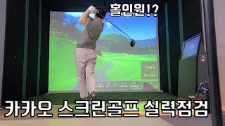 실력 중간 점검! 카카오 스크린 골프 싱글 도전기 [깨…