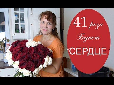 Букет из 41 розы в виде сердца.