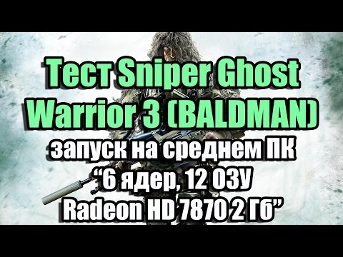 Тест Sniper Ghost Warrior 3 (BALDMAN) запуск на среднем ПК (6 ядер, 12 ОЗУ, Radeon HD 7870 2 Гб)