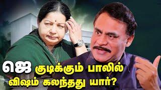 Chief Minister Jayalalithaa | Poes Garden | Deepa