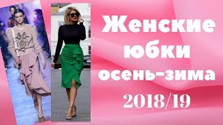 Женские юбки Осень -Зима 2018/19