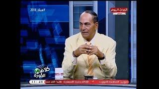 كلام في الكورة مع أحمد سعيد| لقاء مع ك. فكري صالح حول حراسة مرمي المنتخب بالمونديال 20-4-2018