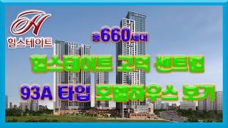 힐스테이트 고덕 센트럴 93A타입 모델하우스 보기 서울…