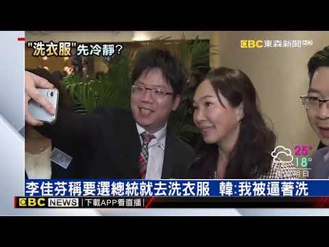 李佳芬稱要選總統就去洗衣服  韓:我被逼著洗
