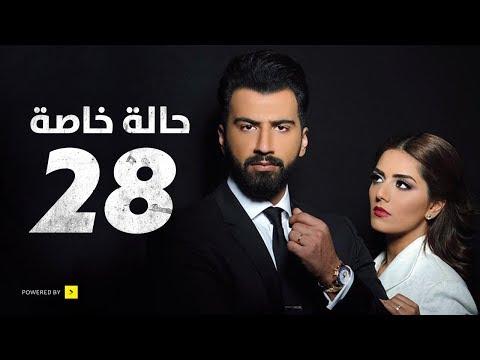 مسلسل حالة خاصة  | الحلقة الثامنة والعشرون | (28)  Special case Series - Episode