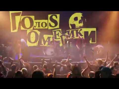 ГОЛОС ОМЕРИКИ - ЛЕНИН (LIVE)