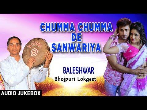 CHUMMA CHUMMA DE SANWARIYA | BHOJPURI LOKGEET AUDIO SONGS JUKEBOX | SINGER - BALESHWAR