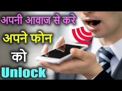 Lock And Unlock Your With Your Voice   VOICE CONTROL LOCK UNLOCK ANY SMARTPHONE   UNLOCK PHONE TRICK