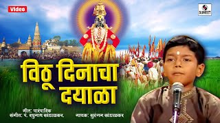 Vithu Dinacha Dayala - Classical Music - Sumeet Music - Sooranjan Kandalkar - Child Artist