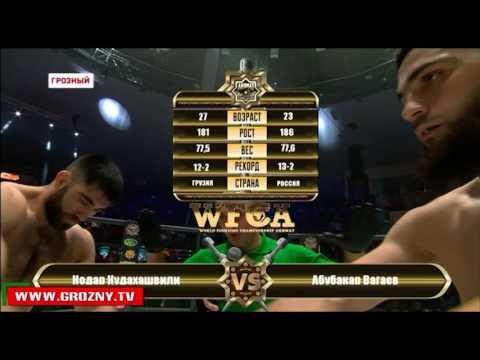 Абубакар Вагаев одержал победу в главном бою турнира WFCA 38 в Грозном