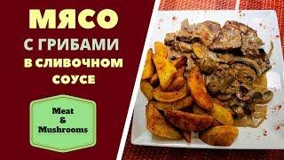 МЯСО С ГРИБАМИ В СЛИВОЧНОМ СОУСЕ Meat with mushrooms