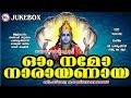 മനോഹരമായ വിഷ്ണുഭക്തിഗാനങ്ങള് | Hindu Devotional Songs Malayalam | Vishnu Devotional Songs