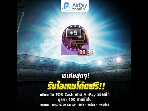 Fifa Online 3 เติม cash ผ่าน air play TOP30 ได้ตัวอะไร คุ้มหรือเปล่า ไปพิสูจน์กัน