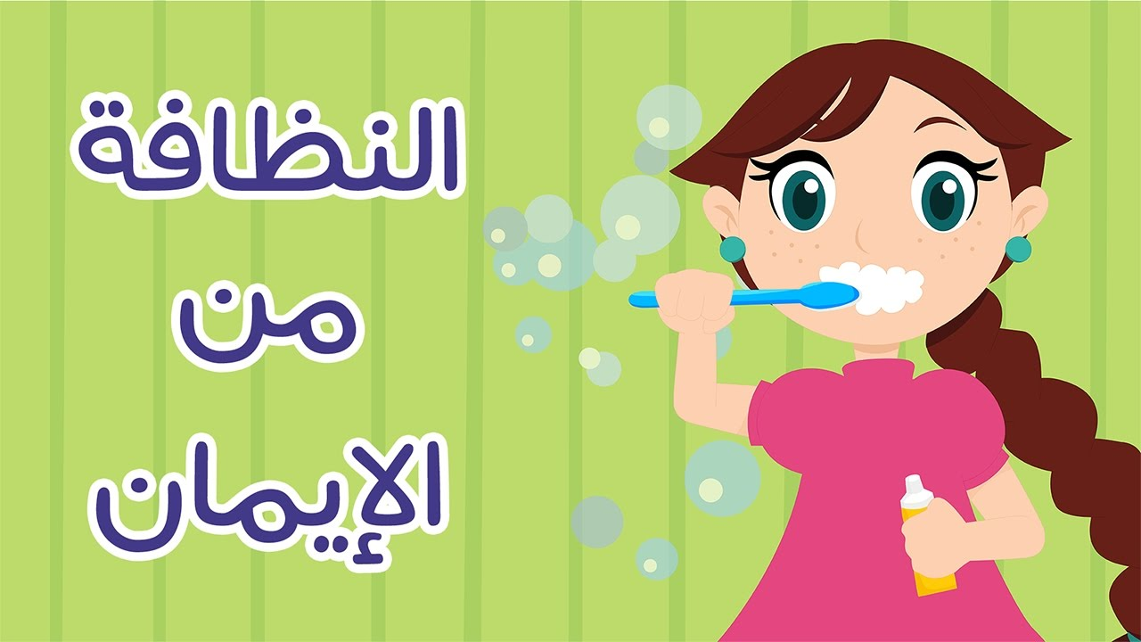 94be84aa549bc   عالم المرح   النظافة من الإيمان