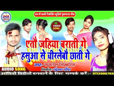 #4k HD Video//Singer Kamlesh Shishwariya Ka Maithili Superhit Video Song 2020//जहिया एतो तोहर बराती