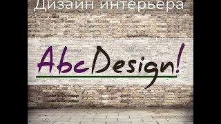 Дизайн интерьера AbcDesign детской квартир гостиной кухни-студии дома ванной Винница цены(, 2015-04-09T06:25:59.000Z)