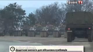 Правительство обеспечит дополнительные выплаты для военнослужащих Вооруженных Сил Украины