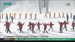 Завтра в Алматы стартует VI зимняя Универсиада