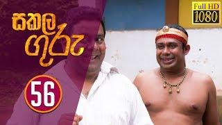 Sakala Guru | සකල ගුරු | Episode - 56 | 2020-01-02 | Rupavahini Teledrama Thumbnail