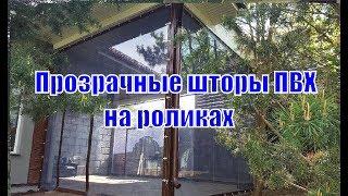 Установка прозрачных штор ПВХ на роликах(www.ctepan.ru Мы производим монтаж прозрачных штор из ПВХ тканей на металлическую беседку. При этом используем..., 2016-05-28T07:31:33.000Z)