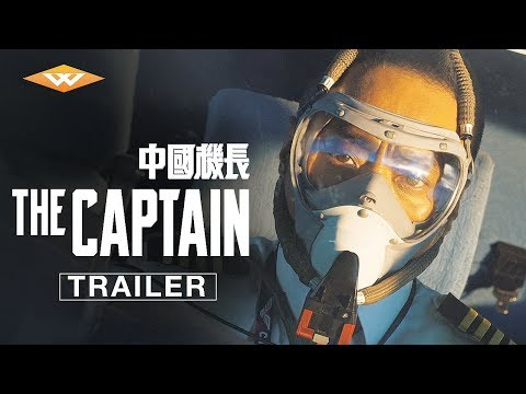 THE CAPTAIN (2019) Official Trailer | Based on a True Story