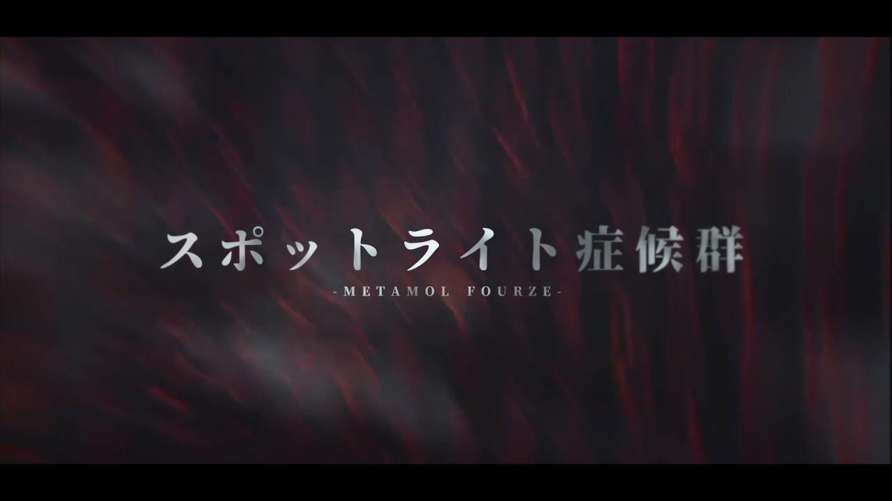 メタモル!!! (METAMOL FOURZE!!!) – スポットライト症候群 (Spotlight Shōkōgun) [lyric video]