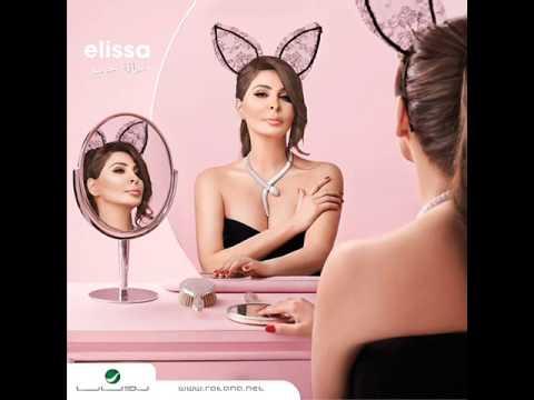 Elissa - Wagat Alby / اليسا - وجعت قلبى