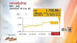 หุ้นไทยขาขึ้น-ปิดตลาดสูงสุดในรอบ-8-เดือน-รับสัญญาณบวก-สงครามการค้าคลี่คลาย