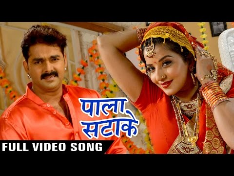 Pala Satake (Full Song) - Pawan Singh - Monalisa - SARKAR RAJ - Superhit Bhojpuri Hit Songs 2017 new