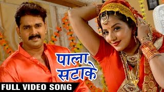 Pala Satake (Full Song) - Pawan Singh - Monalisa - SARKAR RAJ - Superhit Bhojpuri Hit Songs