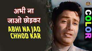 (COLOR) Abhi Na Jao Chhod Kar | Mohammed Rafi, Asha Bhosle | Hum Dono | Dev Anand Sadhna