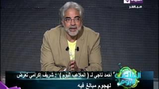 يالفيديو..أحمد ناجي أنا و إكرامي محتاجين نقعد في أرض محايدة