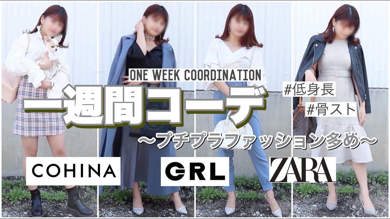 【GRL】【COHINA】低身長 骨スト女の春服1週間コーデ  【プチプラファッション】