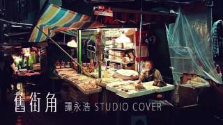 譚永浩 - 舊街角 Studio Cover